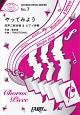 やってみよう by WANIMA 同声二部合唱&ピアノ伴奏~au2017年三太郎シリーズCMソング