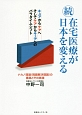 続・在宅医療が日本を変える ナカノ理論(問題解決理論)の構築とその実践 キュアからケアへそしてケアからキュアへのパラダイム