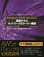 Amazon Web Services 基礎からのネットワーク&サーバー構築<改訂版> さわって学ぶクラウドインフラ