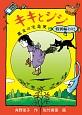 キキとジジ 魔女の宅急便・特別編2
