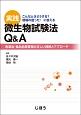 実践 微生物試験法Q&A 医薬品・食品品質管理の正しい理解とアプローチ
