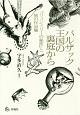 バルザック王国の裏庭から 『リュジェリーの秘密』と他の作品集