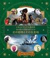ムービー・マジック 幻の動物とその生息地 J.K.ローリングの魔法界(2)