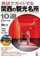英語でガイドする 関西の観光名所10選 MP3CD付き