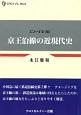 京王沿線の近現代史 CPCリブレ6 エコーする〈知〉