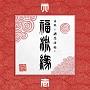 『真説 ~卍忍法帖~ 福流縁』壱ノ巻 ~天~