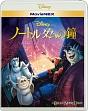 ノートルダムの鐘 MovieNEX(Blu-ray&DVD)
