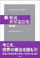 新・解説 世界憲法集<第4版>