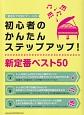 音名カナ付きピアノ・ソロ 初心者のかんたんステップアップ!新定番ベスト50