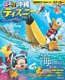 るるぶ 沖縄 ディズニーver. 海と憧れの美ら島リゾート