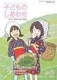 子どものしあわせ 2017.5 父母と教師を結ぶ雑誌(795)