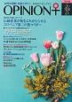 OPINION+ 2017春 女性の活躍!応援マガジン(17)