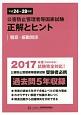 公害防止管理者等 国家試験問題 正解とヒント 騒音・振動関係 平成24年~平成28年