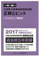 公害防止管理者等 国家試験問題 正解とヒント ダイオキシン類関係 平成24年~平成28年