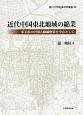 近代中国東北地域の綿業 奉天市の中国人綿織物業を中心として