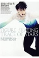 Number PLUS FIGURE SKATING TRACE OF STARS 銀盤の革命者。2016-2017