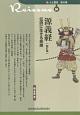 新・人と歴史<拡大版> 源義経 伝説に生きる英雄<新訂版> (4)