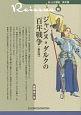新・人と歴史<拡大版> ジャンヌ=ダルクの百年戦争<新訂版> (6)