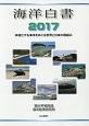 海洋白書 2017 本格化する海洋をめぐる世界と日本の取組み