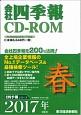 会社四季報 CD-ROM 2017春