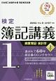 検定簿記講義 1級 商業簿記・会計学(上) 平成29年