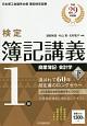 検定簿記講義 1級 商業簿記・会計学(下) 平成29年