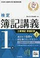 検定簿記講義 1級 工業簿記・原価計算(上) 平成29年
