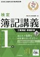 検定簿記講義 1級 工業簿記・原価計算(下) 平成29年