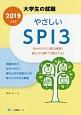 やさしいSPI3 大学生の就職 2019 分かりやすい能力検査!!読んだら解けて覚えてる!