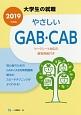 やさしいGAB・CAB 大学生の就職 2019