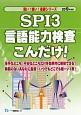 SPI3 言語能力検査こんだけ! 薄い!軽い!楽勝シリーズ 2019