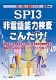 SPI3 非言語能力検査こんだけ! 薄い!軽い!楽勝シリーズ 2019