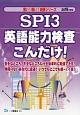 SPI3 英語能力検査こんだけ! 薄い!軽い!楽勝シリーズ 2019