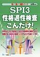 SPI3 性格適性検査こんだけ! 薄い!軽い!楽勝シリーズ 2019