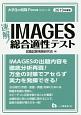 速解!IMAGES総合適性テスト 2019 大学生の就職Focusシリーズ