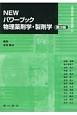 NEWパワーブック 物理薬剤学・製剤学