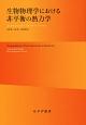生物物理学における非平衡の熱力学<新装版>