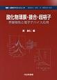 酸化物薄膜・接合・超格子 物質・材料テキストシリーズ 界面物性と電子デバイス応用