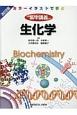 集中講義 生化学<改訂2版> カラーイラストで学ぶ