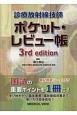 診療放射線技師 ポケット・レビュー帳 3rd edition