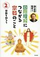 国際理解につながる宗教のこと 宗教を知ろう 池上彰監修!(2)