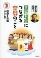 国際理解につながる宗教のこと 歴史と宗教(アジア編) 池上彰監修!(3)