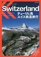 チューリヒ発スイス鉄道旅行 風光明媚な車窓風景に正確な運行時間、そして快適な車
