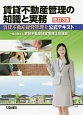 賃貸不動産管理の知識と実務<改訂3版> 賃貸不動産経営管理士公式テキスト