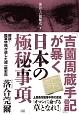 「吉薗周蔵手記」が暴く日本の極秘事項 落合・吉薗秘史1