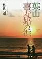 葉山 喜寿婚の浜