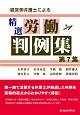 精選労働判例集 経営側弁護士による(7)