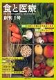 食と医療 2017SPRING-SUMMER 特集:日本人の食はどうあるべきか/サルコペニア (1)