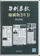 刀剣春秋<縮刷版DVD・普及版>