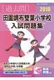 田園調布雙葉小学校 入試問題集 有名小学校合格シリーズ 2018